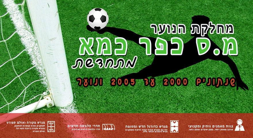 kamafootball-2