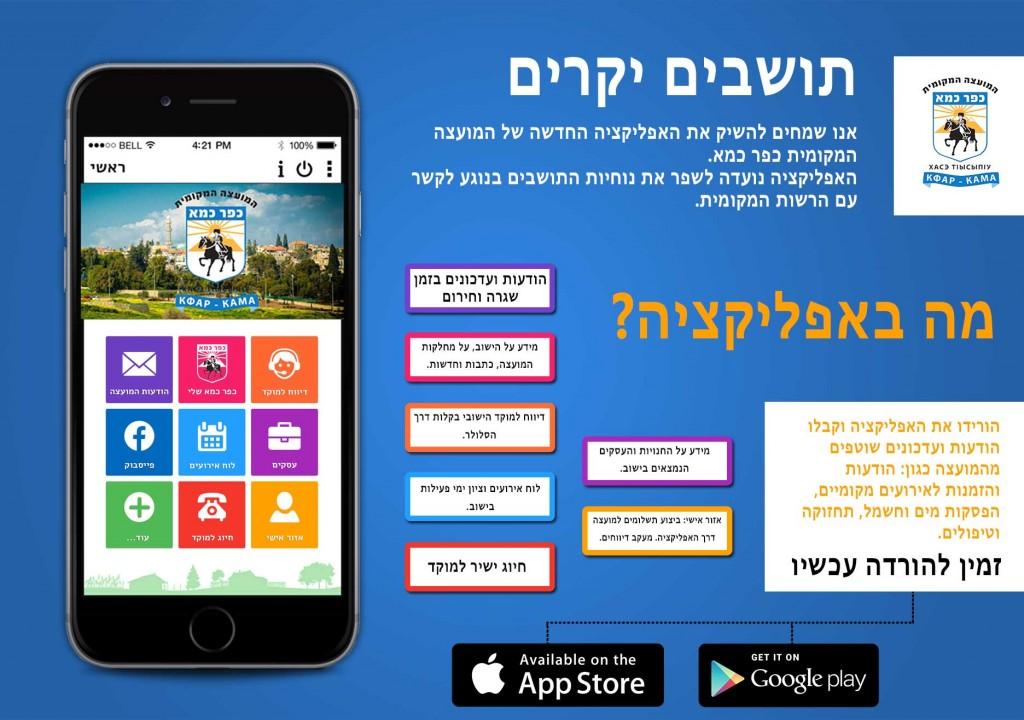 פרסום-לאפליקציה3333333