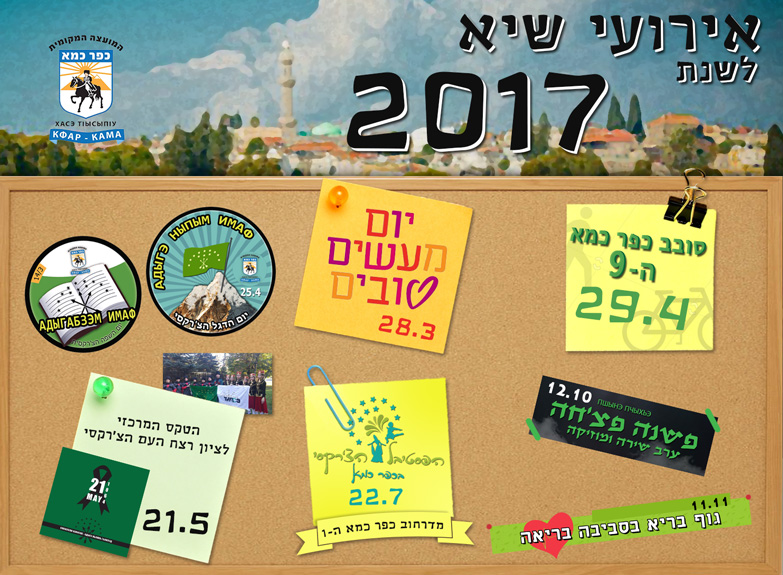 לוח-שנה-20175